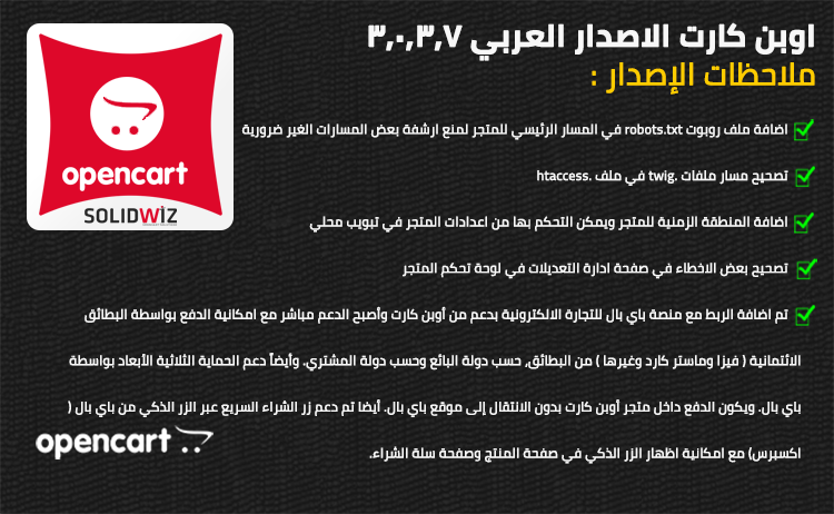 OpenCart Arabic version V3.0.3.7