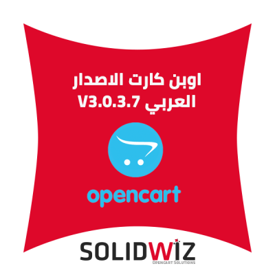 OpenCart Arabic version V3.0.3.7